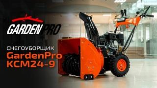 Снегоуборщик GardenPro KCM24-9