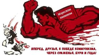 Марксизм-ленинизм стихотворение ☆ Мы из СССР ☆ Революция ☆