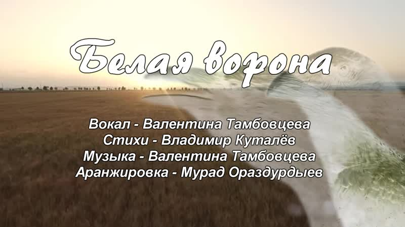 Белая ворона Валентина Тамбовцева