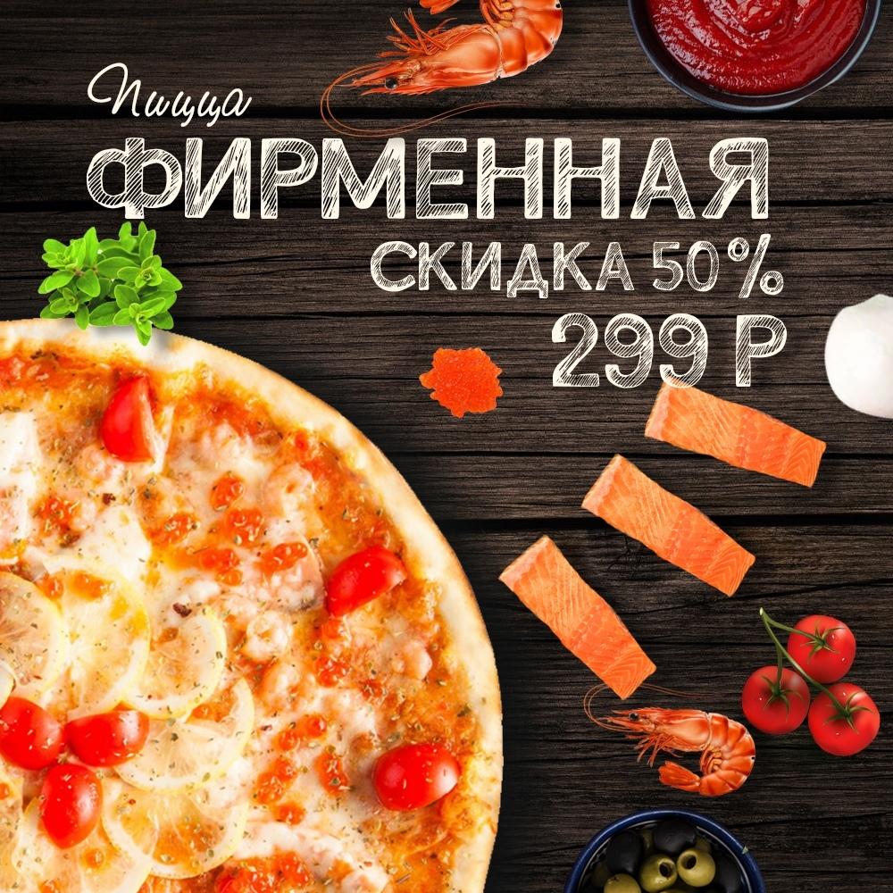 Пиццерия «Al Sole» - Вконтакте