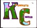 Комната Смеха Россия, 26.12.2003 Фрагмент. Григорий Горин