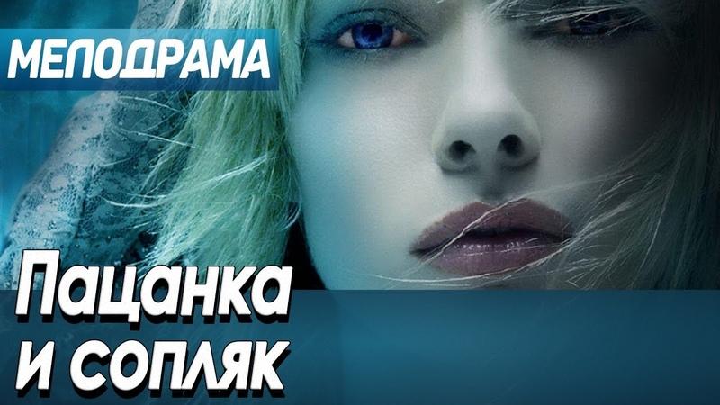 Фильм о любви и идеальном браке Пацанка и сопляк Русские мелодрамы новинки 2020