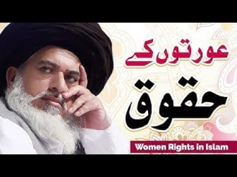 Allama Khadim Hussain Rizvi Talking About Women Rights