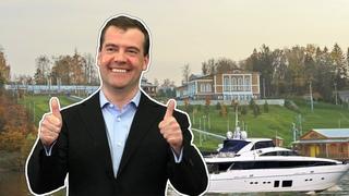 Дмитрий Медведев – Как Живет Главный Димон России