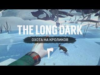 4. Охота на кроликов. The Long Dark. Долгая Тьма.