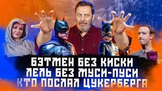 Бэтмен без киски / Лель без муси - пуси / Кто послал Цукерберга /  МИНАЕВ