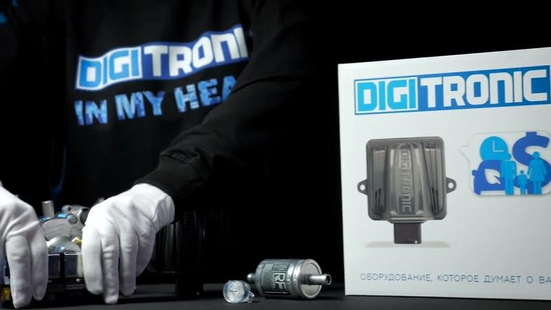 DIGITRONIC твоя машина любит его