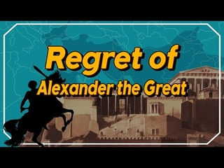 [FactPlus] Regret of Alexander the Great | World Mission Society Church of God