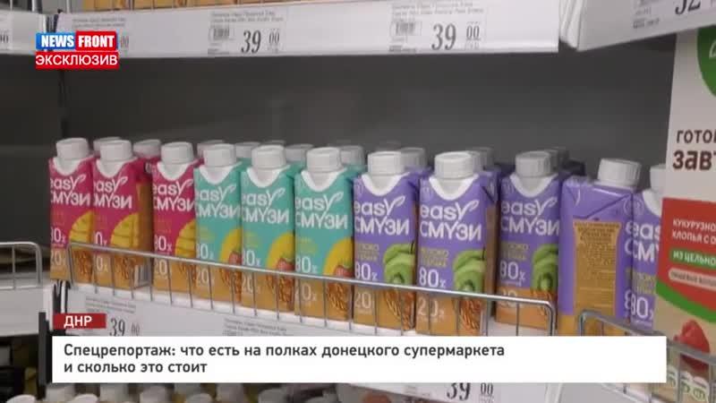 Спецрепортаж: что есть на полках донецкого супермаркета и сколько это стоит