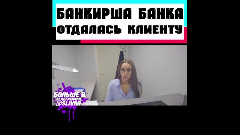 Банкирша отдалась клиенту прям в банке порно секс русское инцест фуллы 2020