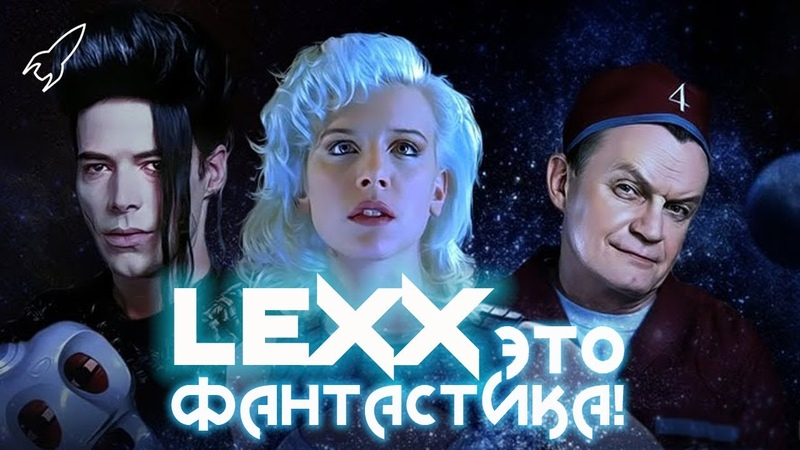 Лекс Лексс Lexx Обзор сериала Это фантастика RocketMan