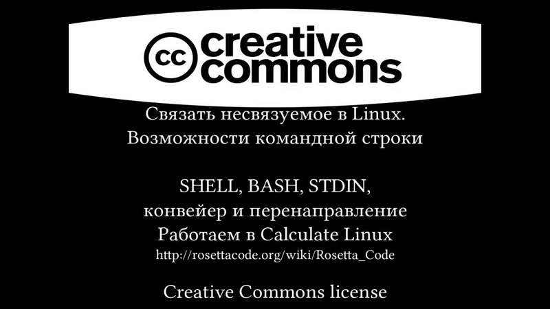Связать несвязуемое в командной строке Calculate Linux Rozetta Code