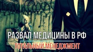 Развал медицины в РФ. Тотальный менеджмент