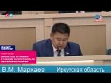 Сенатор Вячеслав Мархаев власти РФ вкладываются в иностранный капитал, а экономят на народе