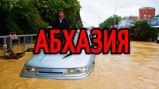 Абхазия Дождь и наводнение 27 июля 2021 | Катаклизмы, изменение климата, боль земли