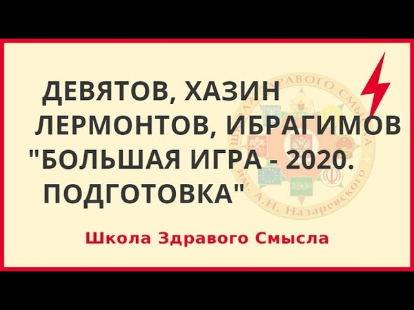 Большая игра 2020 Подготовка без купюр Девятов Хазин Лермонтов Ибрагимов