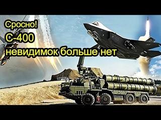 С-400 сорвали с «невидимок» F-22 и F-35 завесу неуязвимости