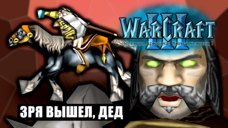 Партизанские вылазки Рабы демонов Warcraft 3 Легенды Аркаина Книга нежити I