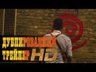 """""""Пила: Спираль"""" русский трейлер к фильму HD (дублированный)"""