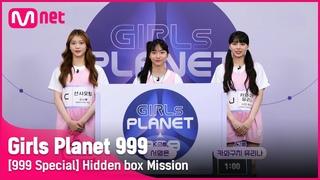 [999스페셜] C 션샤오팅 & K 서영은 & J 카와구치 유리나 @히든박스 미션Girls Planet 999