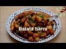 Batata harra - Lebanese recipe - just Arabic food  Как приготовить батата батату арабский рецепт арабское блюдо халяль кулинария