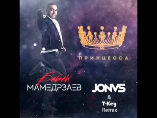 ПРЕМЬЕРА РЕМИКСА!Бабек Мамедрзаев - Принцесса (JONVS & T-Key Remix)Ссылка в первом комментарии / link in the first comment