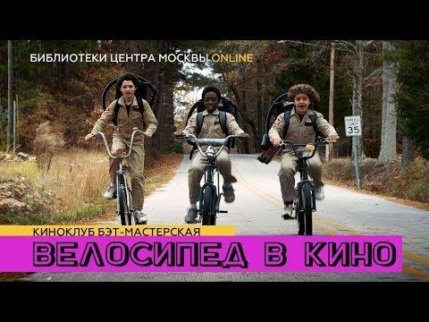 Велосипед в кино бандиты полицейские пришельцы Николь Кидман все на велосипедах