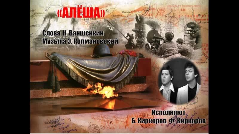 Алёша Б Киркоров Ф Киркоров
