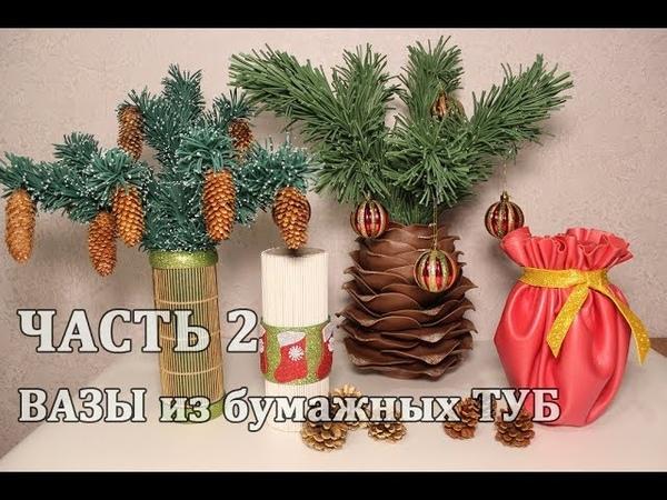 ЧАСТЬ 2 Новогодние идеи Вазы из бумажных туб Бесплатный МК