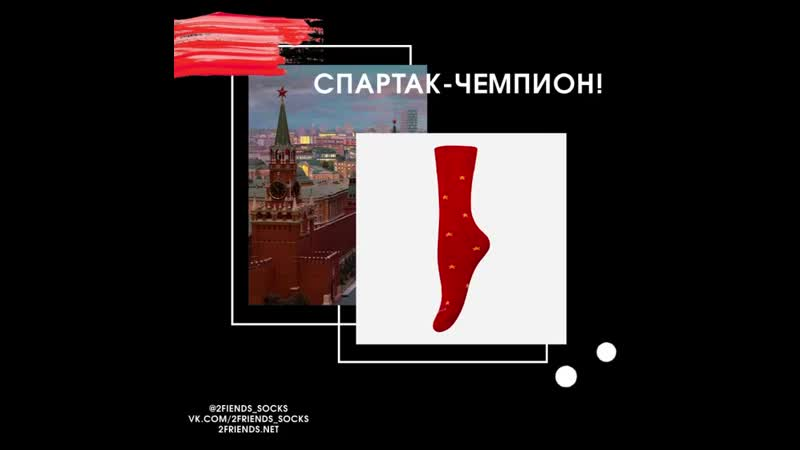 Микс Спартак чемпион от бренда 2FRIENDS