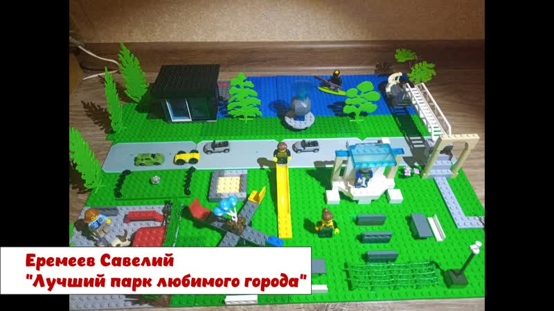 Городской конкурс детского проектирования из конструктора LEGO РЖЕВ ГОРОД МЕЧТЫ