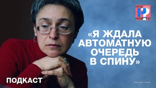 «Я ждала автоматную очередь в спину». Репортаж Анны Политковской о первой встрече с Кадыровым