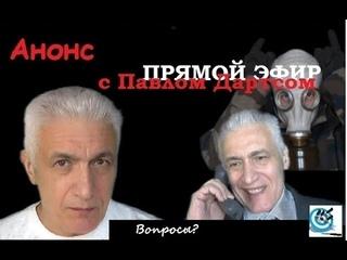 Анонс на стрим с вопросами. Павел Дартс