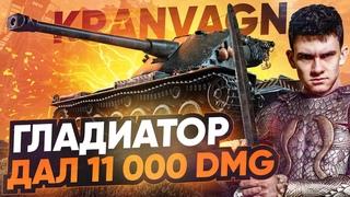 ГЛАДИАТОР С ПУЛЕМЕТОМ ДАЛ  урона на Kranvagn на Тундре!