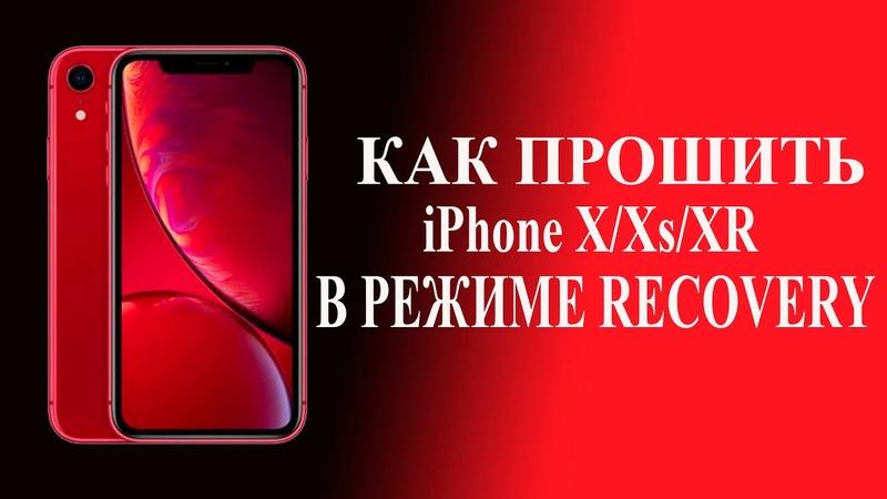 как прошить iPhone X Xs XR в режиме Recovery