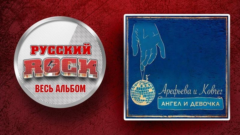 Ольга Арефьева Ковчег Ангел и Девочка Весь Альбом 2017 год