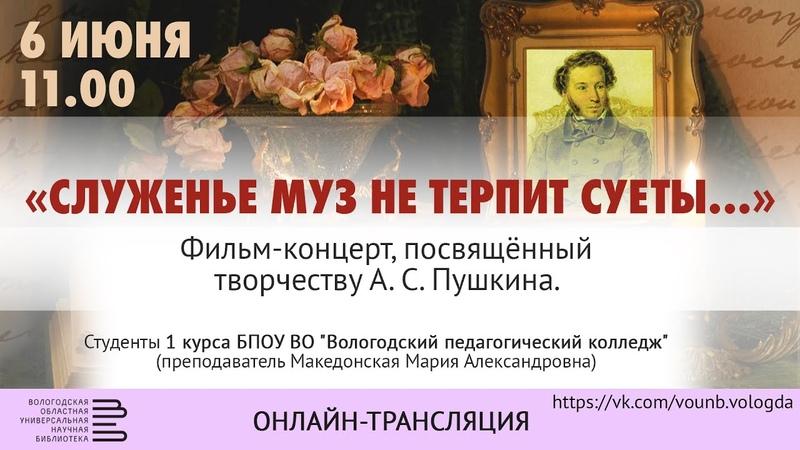 Фильм концерт Служенье муз не терпит суеты посвящённый творчеству А. С. Пушкина
