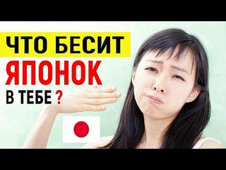 7 Причин, почему ЯПОНКИ НЕНАВИДЯТ иностранцев. Что БЕСИТ ЯПОНОК в иностранцах? Жизнь в Японии