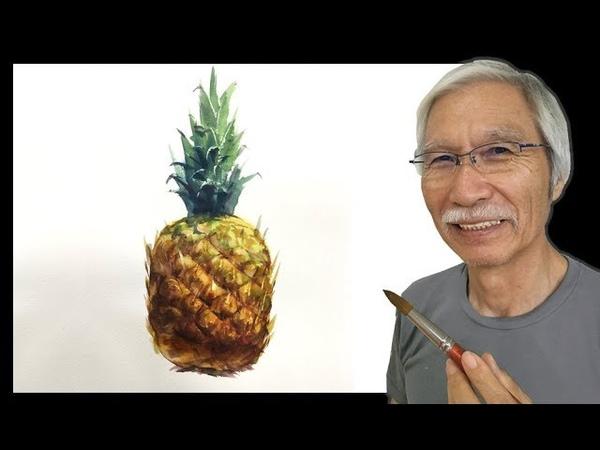 水彩画の基本〜パイナップルを美味しそうに描くコツ How to draw a Pineapple Watercolor Tips