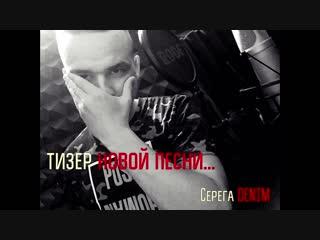 Тизер новой песни от сереги denim`a