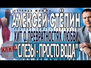 Алексей Стёпин - Слёзы - просто вода #stepinalex #хит #новинка