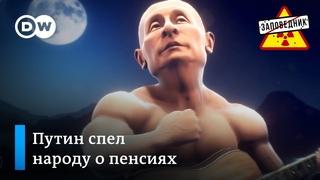 """Новая старая песня Путина о пенсиях – """"Заповедник"""", выпуск 39, сюжет 2"""
