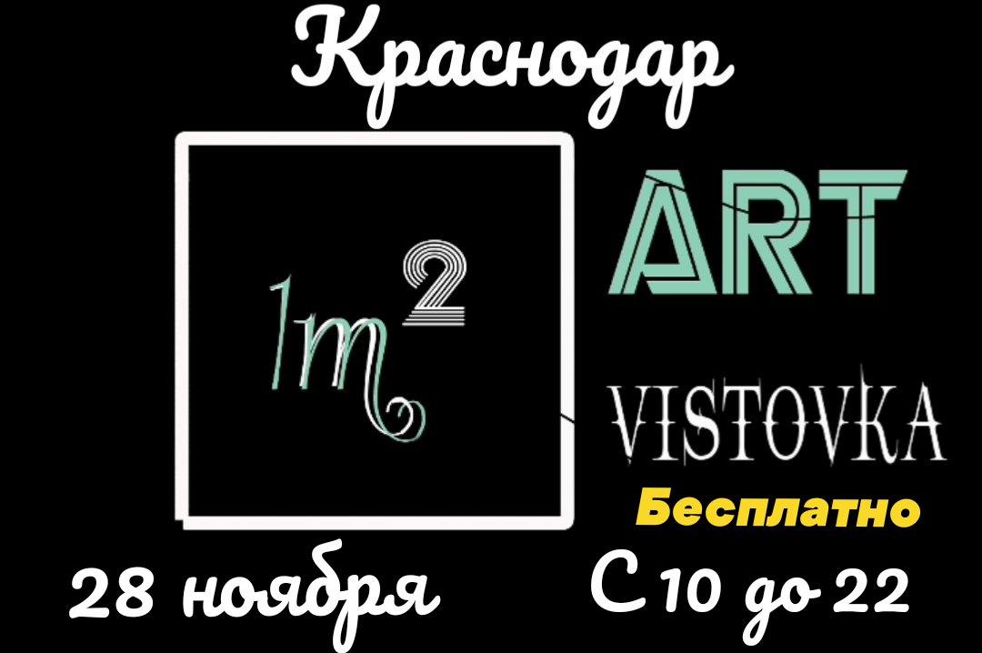 Афиша Квадратный метр