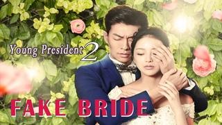 Young President 2 Fake Bride (sub español)