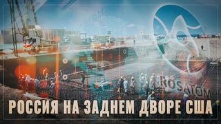 Россия пришла в Латинскую Америку. Москва осваивается на «заднем дворе» США