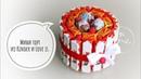 Мини тортик из шоколада Kinder и жевательной резинки Love is. DIY. Kinder Mini Cake.