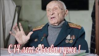 Говорят, бойцы шли и никто «За Сталина!» не кричал ,вранье это все. Фронтовик Юрий Величко