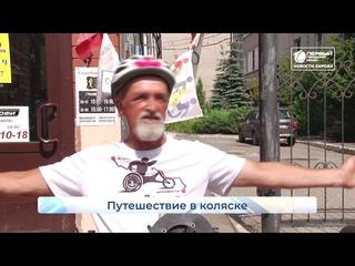 Оптимист всея Руси  Инвалид на самодельной тележке путешествует по России  Новости Кирова  16 07 202