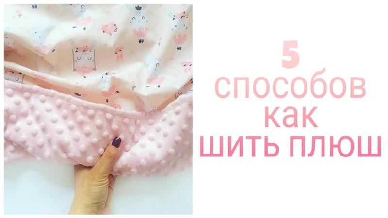 КАК ШИТЬ ПЛЮШ МИНКИ РАСКРЫВАЮ СЕКРЕТЫ 5 СПОСОБОВ КАК ШИТЬ ПЛЮШ How to sew a plush minky