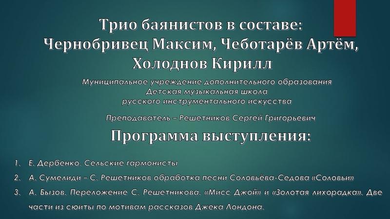 Трио баянистов в составе Чернобривец Максим Чеботарёв Артём Холоднов Кирилл